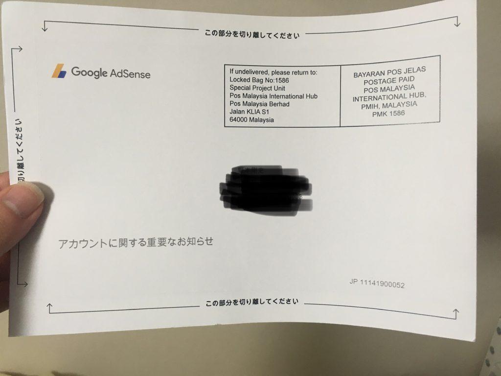 Googleからの手紙