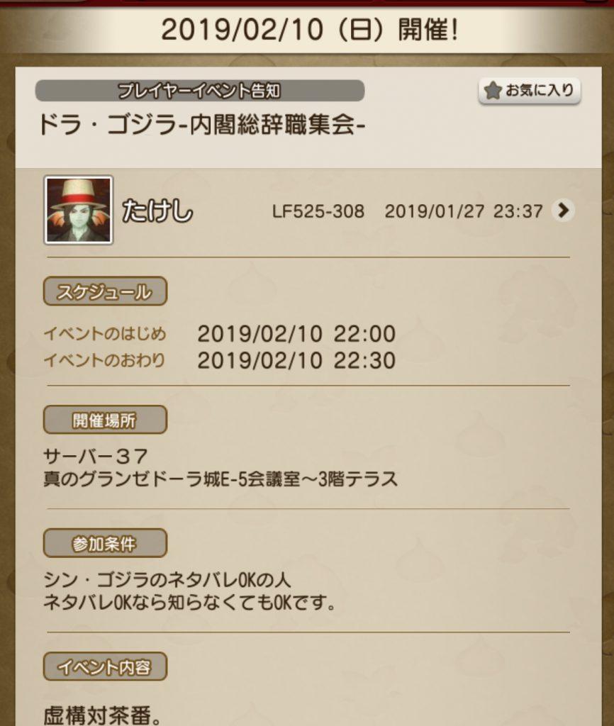 イベント告知表