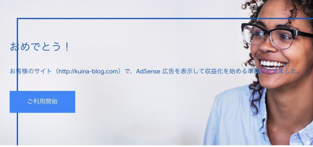 グーグルアドセンス審査通過メール