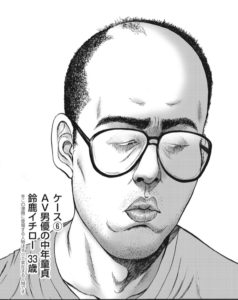 鈴鹿イチロー