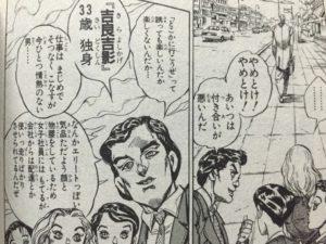 吉良吉影の同僚